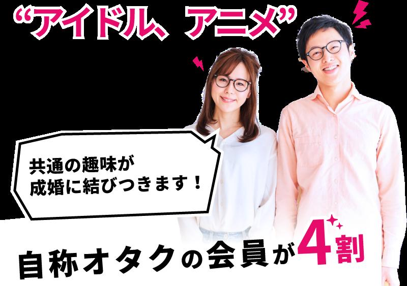 """""""医師・看護師""""の成婚実績多数!"""