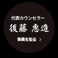 代表カウンセラー 後藤 惠造 後藤を知る